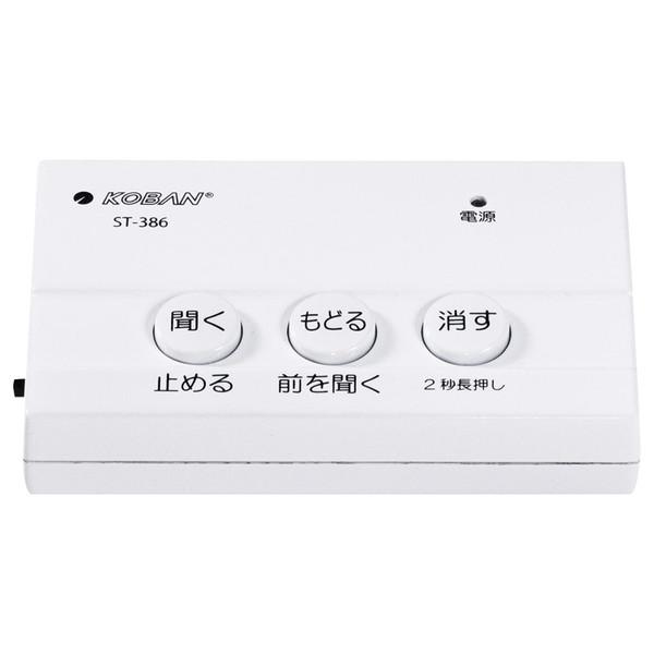 【送料無料】ANABAS ST-386 [防犯対策電話録音機]