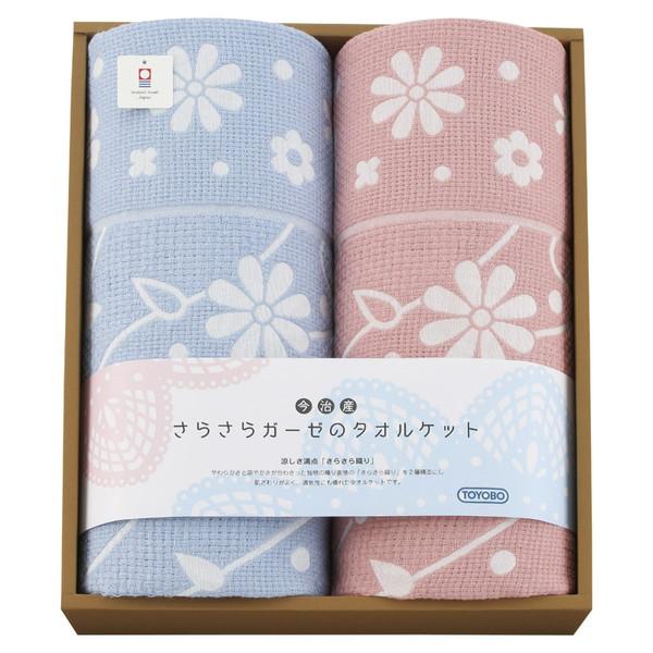 【送料無料】トーホー 東洋紡 今治産さらさらガーゼのタオルケット2P 4233