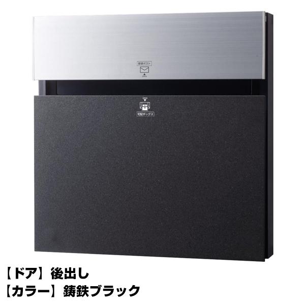 【送料無料】PANASONIC CTCR2153TB 鋳鉄ブラック COMBO-F [宅配ボックス(後出し)]