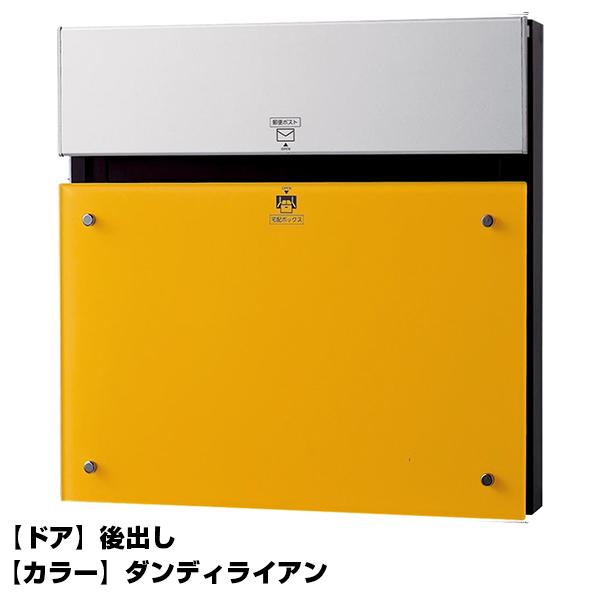 【送料無料】PANASONIC CTCR2153Y ダンディライアン COMBO-F [宅配ボックス(後出し)]