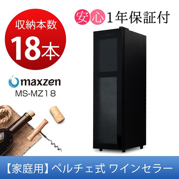 【送料無料】maxzen MS-MZ18 ワインセラー 家庭用 18本収納 温度調節機能付き 飲食店 右開き 紫外線カットガラス 低振動 静音設計 ペルチェ冷却方式 温度 メーカー保証 タッチパネル式 LED表示