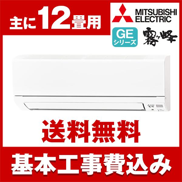 【送料無料】エアコン【工事費込セット!! MSZ-GE3618-W + 標準工事でこの価格!!】 三菱(MITSUBISHI) MSZ-GE3618-W ピュアホワイト 霧ヶ峰 GEシリーズ [エアコン(主に12畳用)]