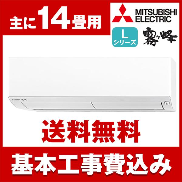 【送料無料】エアコン【工事費込セット!! MSZ-L4018S-W + 標準工事でこの価格!!】 三菱(MITSUBISHI) MSZ-L4018S-W ウェーブホワイト 霧ヶ峰 Lシリーズ [エアコン(主に14畳用・単相200V)]
