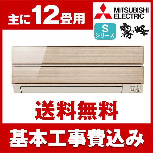 【送料無料】エアコン【工事費込セット!! MSZ-S3618-N + 標準工事でこの価格!!】 三菱(MITSUBISHI) MSZ-S3618-N シャンパンゴールド 霧ヶ峰 Sシリーズ [エアコン(主に12畳用)]