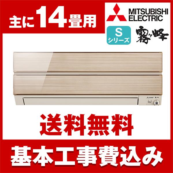 【送料無料】エアコン【工事費込セット!! MSZ-S4018S-N + 標準工事でこの価格!!】 三菱(MITSUBISHI) MSZ-S4018S-N シャンパンゴールド 霧ヶ峰 Sシリーズ [エアコン(主に14畳用・単相200V)]