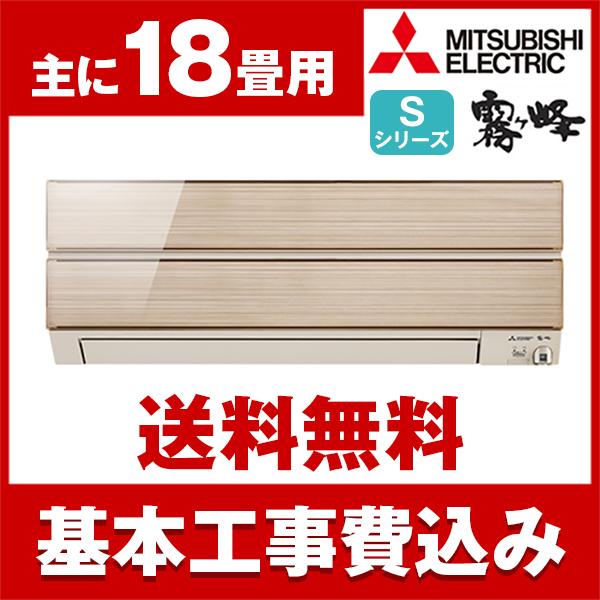 【送料無料】エアコン【工事費込セット!! MSZ-S5618S-N + 標準工事でこの価格!!】 三菱(MITSUBISHI) MSZ-S5618S-N シャンパンゴールド 霧ヶ峰 Sシリーズ [エアコン(主に18畳用・単相200V)]