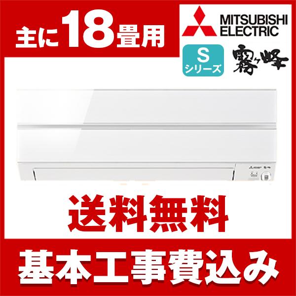 【送料無料】エアコン【工事費込セット!! MSZ-S5618S-W + 標準工事でこの価格!!】 三菱(MITSUBISHI) MSZ-S5618S-W パウダースノウ 霧ヶ峰 Sシリーズ [エアコン(主に18畳用・単相200V)]