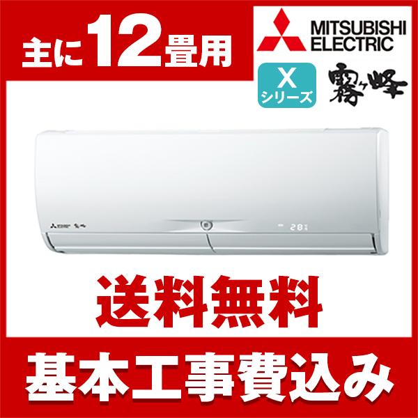 【送料無料】エアコン【工事費込セット!! MSZ-X3618-W + 標準工事でこの価格!!】 三菱(MITSUBISHI) MSZ-X3618-W ウェーブホワイト 霧ヶ峰 Xシリーズ [エアコン(主に12畳用)]