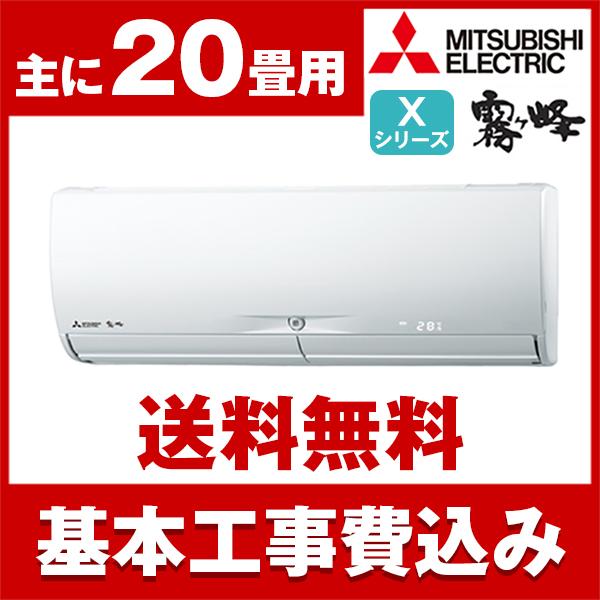 【送料無料】エアコン【工事費込セット!! MSZ-X6318S-W + 標準工事でこの価格!!】 三菱(MITSUBISHI) MSZ-X6318S-W ウェーブホワイト 霧ヶ峰 Xシリーズ [エアコン(主に20畳用・単相200V)]
