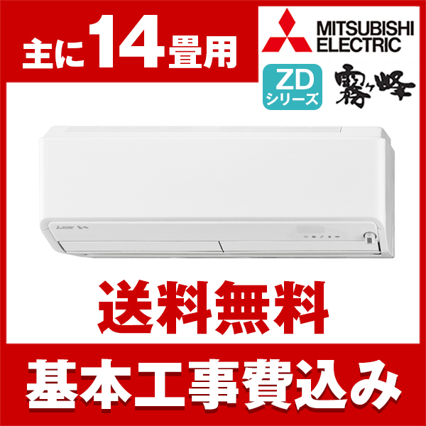 【送料無料】エアコン【工事費込セット!! MSZ-ZD4018S-W + 標準工事でこの価格!!】 三菱(MITSUBISHI) MSZ-ZD4018S-W ウェーブホワイト ズバ暖霧ヶ峰 ZDシリーズ(寒冷地向け) [エアコン(主に14畳用・200V対応)]