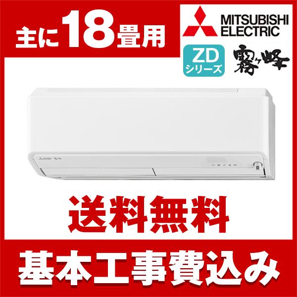 エアコン【工事費込セット!!MSZ-ZD5618S-W+標準工事でこの価格!!】三菱(MITSUBISHI)MSZ-ZD5618S-Wウェーブホワイトズバ暖霧ヶ峰ZDシリーズ(寒冷地向け)[エアコン(主に18畳用・200V対応)]