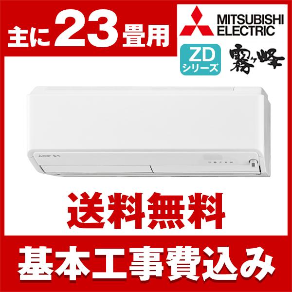 【送料無料】エアコン【工事費込セット!! MSZ-ZD7118S-W + 標準工事でこの価格!!】 三菱(MITSUBISHI) MSZ-ZD7118S-W ウェーブホワイト ズバ暖霧ヶ峰 ZDシリーズ(寒冷地向け) [エアコン(主に23畳用・200V対応)]