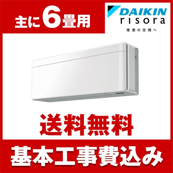【送料無料】エアコン【工事費込セット!! S22VTSXS-W + 標準工事でこの価格!!】 ダイキン(DAIKIN) S22VTSXS-W ラインホワイト risora [エアコン(主に6畳用)]