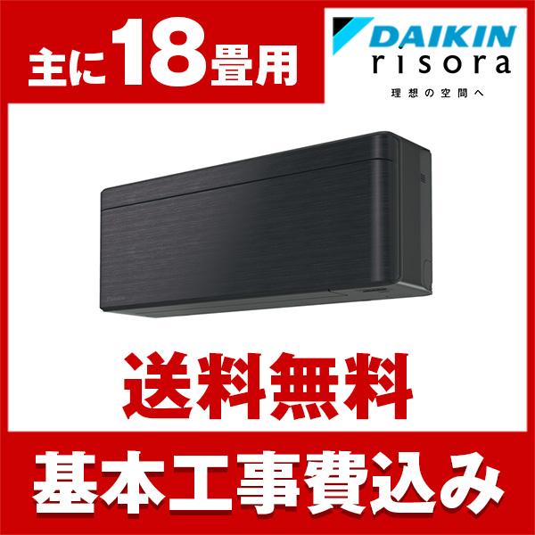 【送料無料】エアコン【工事費込セット!! S56VTSXP-K + 標準工事でこの価格!!】 ダイキン(DAIKIN) S56VTSXP-K ブラックウッド risora [エアコン(主に18畳用・200V対応)]