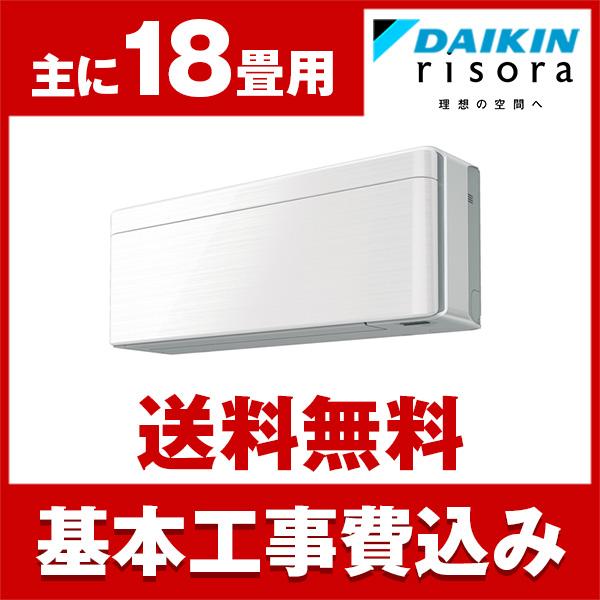 【送料無料】エアコン【工事費込セット!! S56VTSXP-W + 標準工事でこの価格!!】 ダイキン(DAIKIN) S56VTSXP-W ラインホワイト risora [エアコン(主に18畳用・200V対応)]