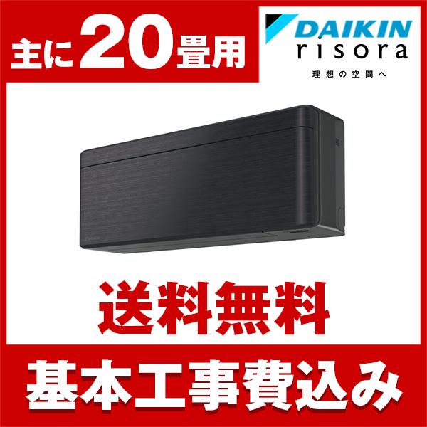 【送料無料】エアコン【工事費込セット!! S63VTSXP-K + 標準工事でこの価格!!】 ダイキン(DAIKIN) S63VTSXP-K ブラックウッド risora [エアコン(主に20畳用・200V対応)]