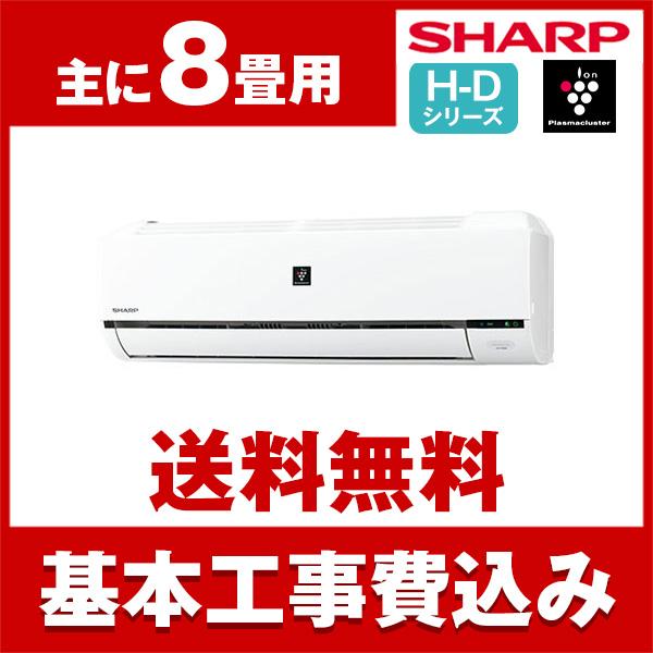 【送料無料】エアコン【工事費込セット!! AY-H25D-W + 標準工事でこの価格!!】 シャープ(SHARP) AY-H25D-W ホワイト系 H-Dシリーズ [エアコン(主に8畳用)]