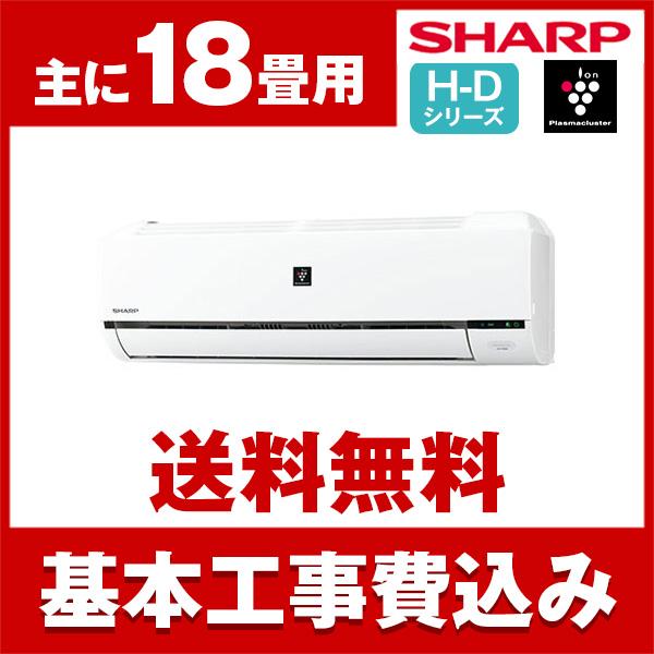 【送料無料】エアコン【工事費込セット!! AY-H56D2-W + 標準工事でこの価格!!】 シャープ(SHARP) AY-H56D2-W ホワイト系 H-Dシリーズ [エアコン(主に18畳用・単相200V)]