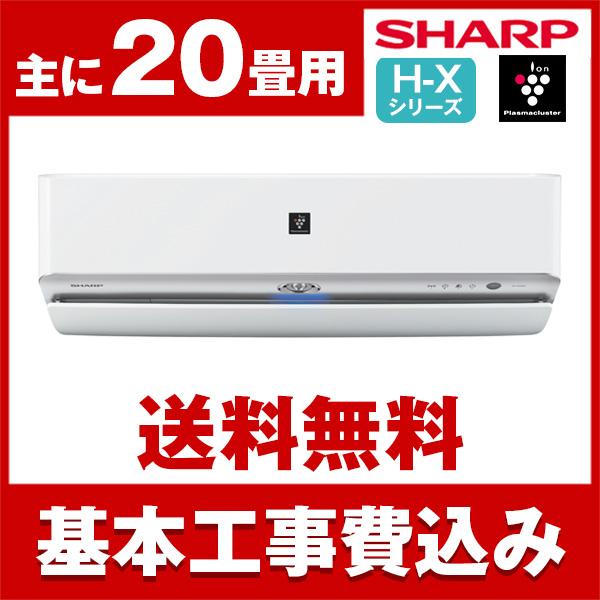 【送料無料】エアコン【工事費込セット!! AY-H63X2-W + 標準工事でこの価格!!】 シャープ(SHARP) AY-H63X2-W ホワイト系 H-Xシリーズ [エアコン(主に20畳用・単相200V)]