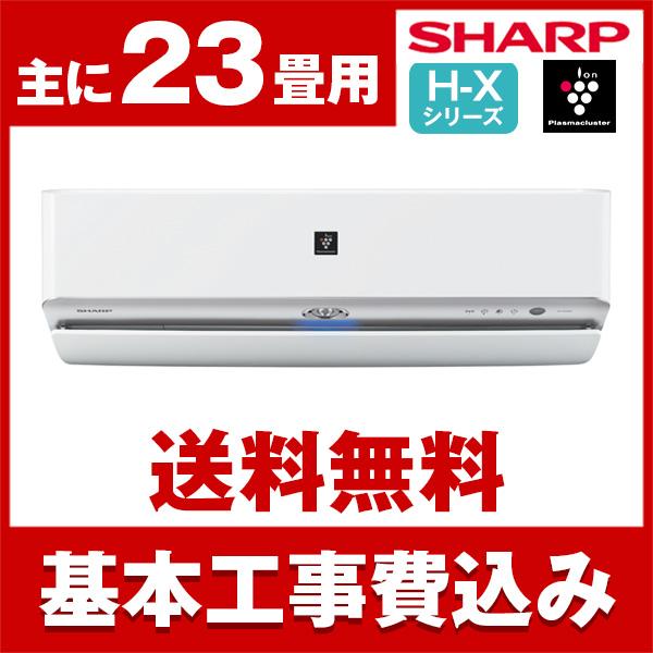 【送料無料】エアコン【工事費込セット!! AY-H71X2-W + 標準工事でこの価格!!】 シャープ(SHARP) AY-H71X2-W ホワイト系 H-Xシリーズ [エアコン(主に23畳用・単相200V)]