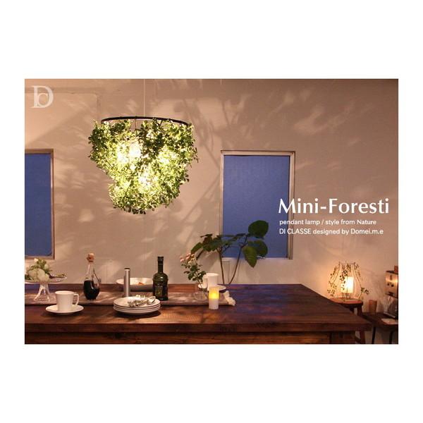 【送料無料】ディクラッセ LP3000GR Mini-Foresti [洋風ペンダントライト(電球付属)]