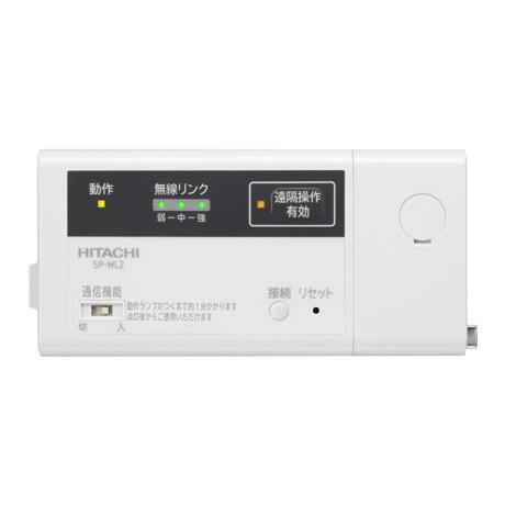 【送料無料】日立(HITACHI) SP-WL2 [日立製対応エアコン用無線LAN接続アダプター] SPWL2