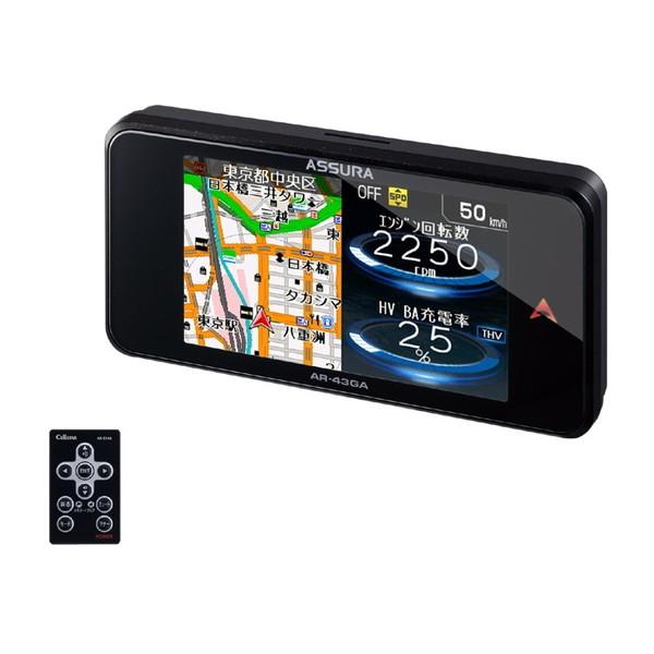 【送料無料】セルスター AR-43GA GPSレーダー探知機 OBDII接続対応 3.2インチ液晶 超速GPS メイドインジャパン 三年保証 ドライブレコーダー相互通信対応 ASSURA(アシュラ) AR43GA, サインモール 34c0ad81