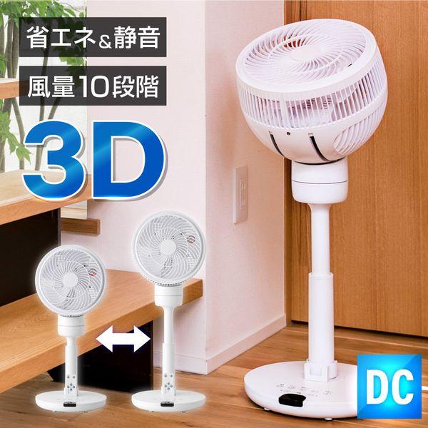 室温に合わせて風量調整するeco運転モード 扇風機 リビングファン 静音 税込 3D首振り 風量10段階 おしゃれ DCモーター 5枚羽根 DF-DC231FR 格安激安 23cm 節電 V18d5p リモコン付き 省エネ タイマー おおたけ