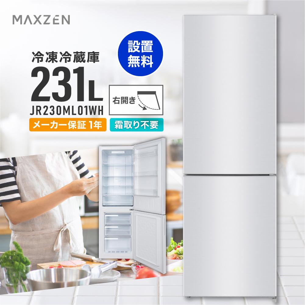 見た目以上に大容量 どんなインテリアにも溶け込むシンプルデザイン 冷蔵庫 231L 買取 2ドア 大容量 日本産 新生活 霜取り不要 コンパクト 右開き オフィス 単身 おしゃれ V18d5p 家族 1年保証 一人暮らし MAXZEN JR230ML01WH 新品 代引き不可 白 二人暮らし ホワイト