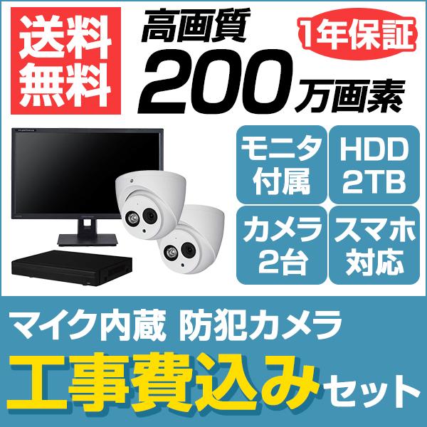 【送料無料】ダーファ(dahua) マイク付き防犯カメラ 2台 + 液晶モニタ + 録画機(2TB) 標準設置工事セット