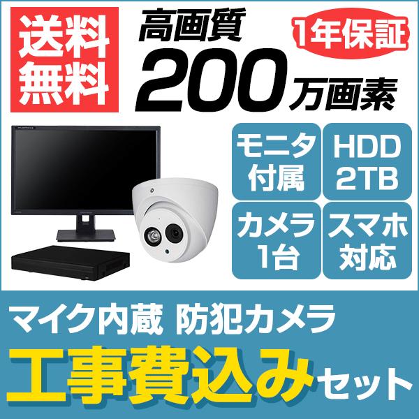 【送料無料】ダーファ(dahua) マイク付き防犯カメラ 1台 + 液晶モニタ + 録画機(2TB) 標準設置工事セット