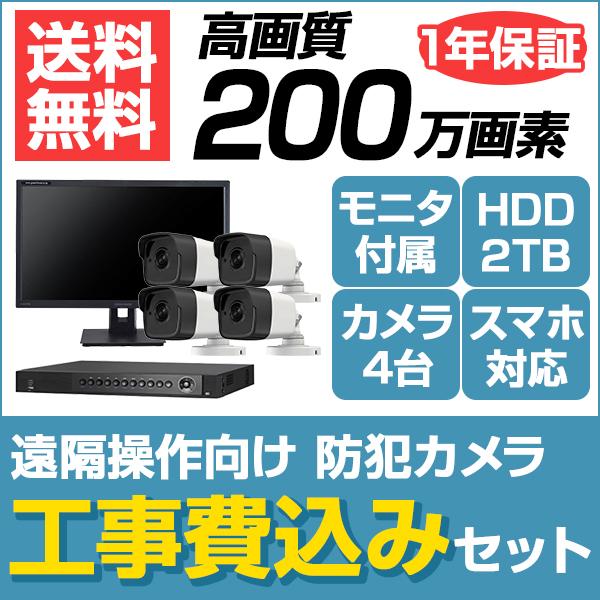 【送料無料】ハイクビジョン(HIKVISION) 遠隔監視向け防犯カメラ 4台 + 液晶モニタ + 録画機(2TB) 標準設置工事セット