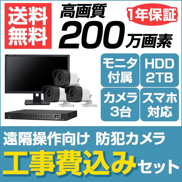 【送料無料】ハイクビジョン(HIKVISION) 遠隔監視向け防犯カメラ 3台 + 液晶モニタ + 録画機(2TB) 標準設置工事セット