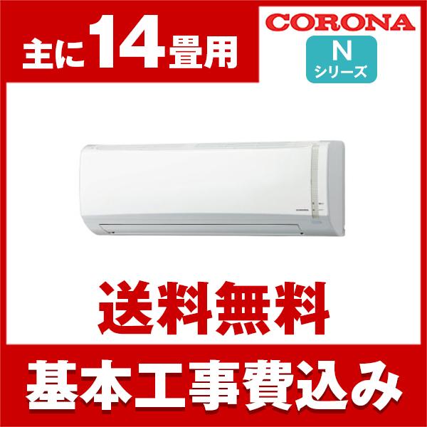 【送料無料】エアコン【工事費込セット!! CSH-N4018R-W + 標準工事でこの価格!!】 コロナ CSH-N4018R-W ホワイト Nシリーズ [エアコン(主に14畳用)]