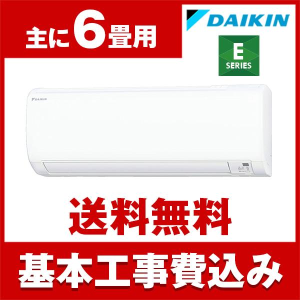 【送料無料】エアコン【工事費込セット!! S22VTES-W + 標準工事でこの価格!!】 ダイキン(DAIKIN) S22VTES-W ホワイト Eシリーズ [エアコン(おもに6畳用)]
