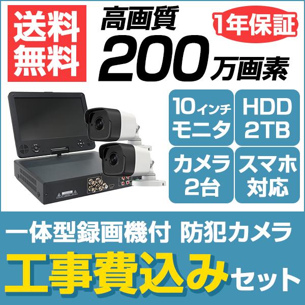 【送料無料】200万画素防犯カメラ 2台 + モニタ一体型録画機(2TB) 標準設置工事セット