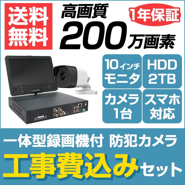 【送料無料】200万画素防犯カメラ 1台 + モニタ一体型録画機(2TB) 標準設置工事セット