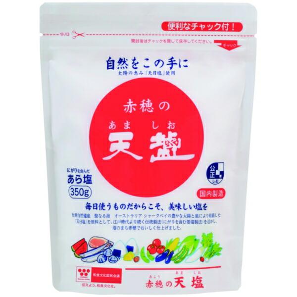 にがり成分を含むしっとりとしたお塩 品質 素材にこだわった粗塩です 天塩 お中元 赤穂の天塩350gスタンドパック 350g 贈呈 ×30