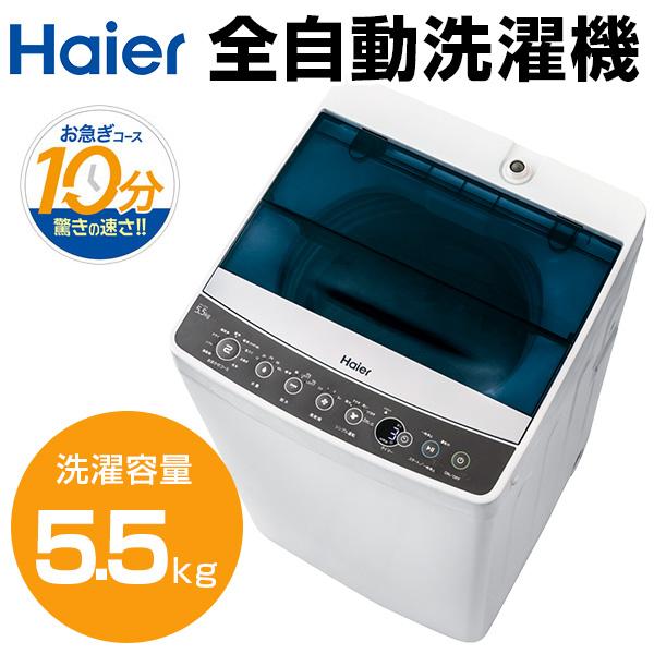 【送料無料】ハイアール JW-C55A-K ブラック Haier Joy Series [全自動洗濯機 (5.5kg)]