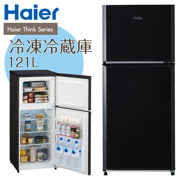 【送料無料】冷蔵庫 一人暮らし 小型 新生活 2ドア 121l 右開き ハイアール JR-N121A-K ブラック 直冷式 耐熱性能天板 強化ガラストレイ コンパクト