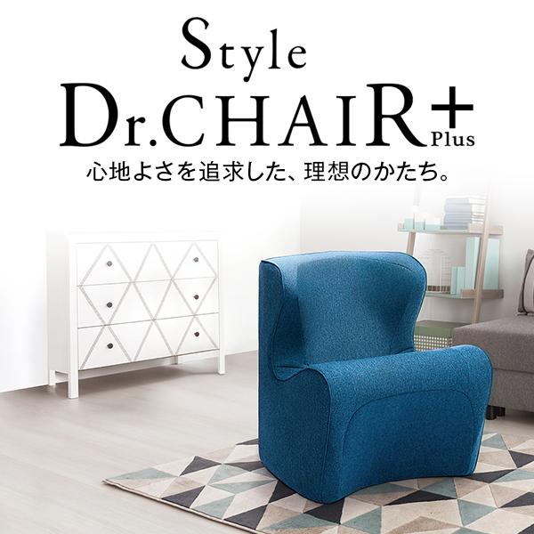 【送料無料】スタイルドクターチェアプラス ブルー MTG Style Dr.CHAIR Plus 姿勢ケア 骨盤 一人掛けソファ