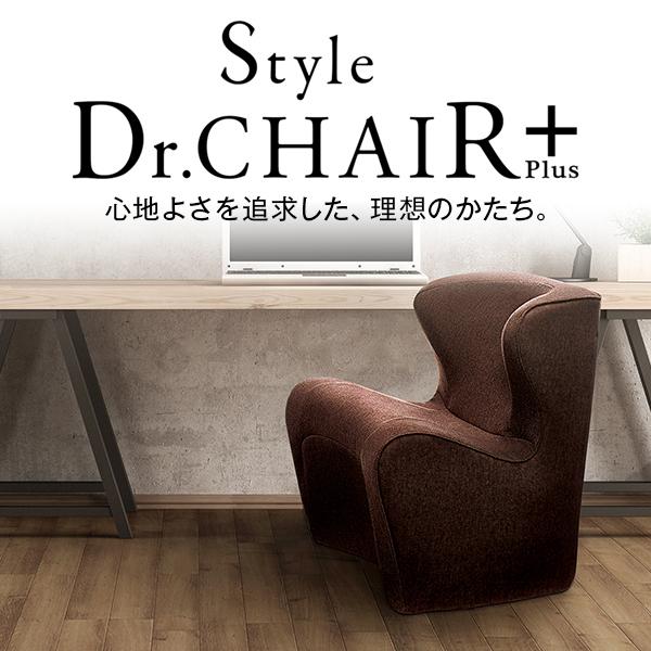 【送料無料】スタイルドクターチェアプラス ブラウン MTG Style Dr.CHAIR Plus 姿勢ケア 骨盤 一人掛けソファ
