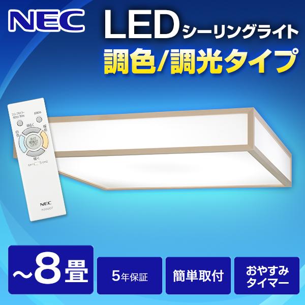 【送料無料】NEC HLDCB08105 LIFELEDS [和風LEDシーリングライト (~8畳/調色・調光) リモコン付き]