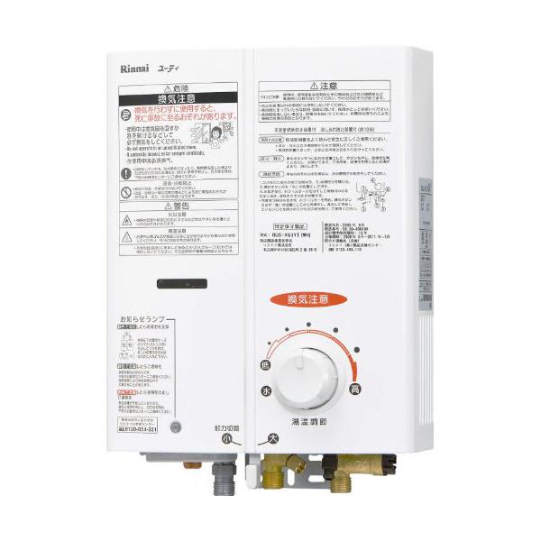 【送料無料】Rinnai RUS-V53YT-WH-LP ホワイト [ガス瞬間湯沸かし器(プロパンガス用)5号・先止め式] リンナイ 熱湯型 消し忘れ防止装置付 湯沸器