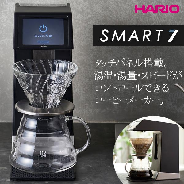 【送料無料】HARIO EVS-70 V60 オートプアオーバー Smart7 [コーヒーメーカー] ハリオ ハンドドリップコーヒー タッチパネル 自動抽出 マイレシピ マツコの知らない世界で紹介 EVS70B