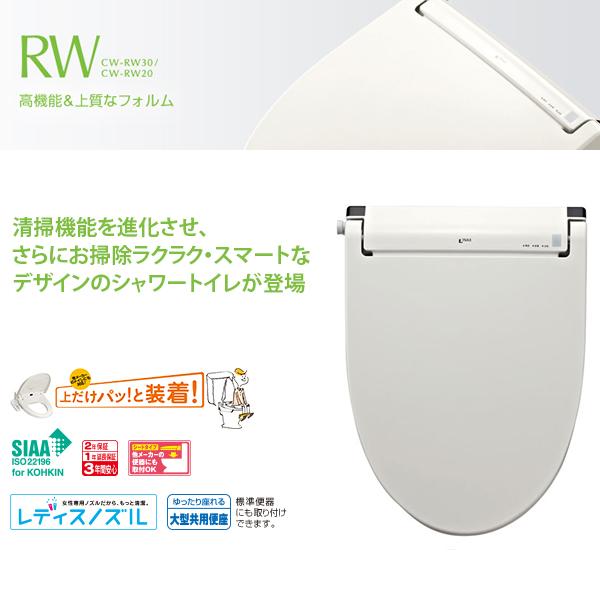 【送料無料】温水洗浄便座 瞬間式 イナックス(INAX) CW-RW20 BN8 オフホワイト RWシリーズ [瞬間式温水洗浄便座] 温水便座 トイレ トイレタリー ターボ脱臭 清潔