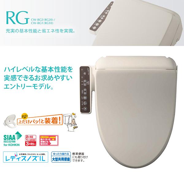 【送料無料】INAX CW-RG2 BN8 温水洗浄便座 [シャワートイレ(脱臭・着座センサー付き)] リクシル INAX イナックス エントリーモデル 定番 レディスノズル パワー脱臭 取り付け簡単