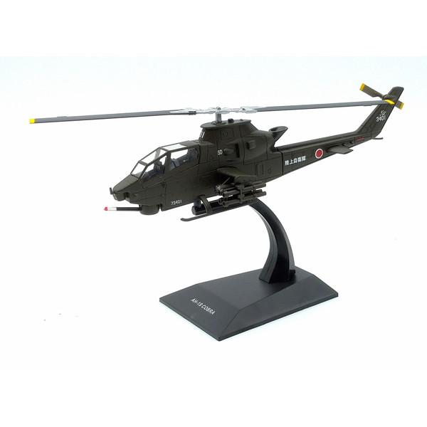 自衛隊や海状保安庁で活躍する航空機をモデル化 ケービーウィングス お得 AH-1S 陸上自衛隊 流行 タイプ 72 1