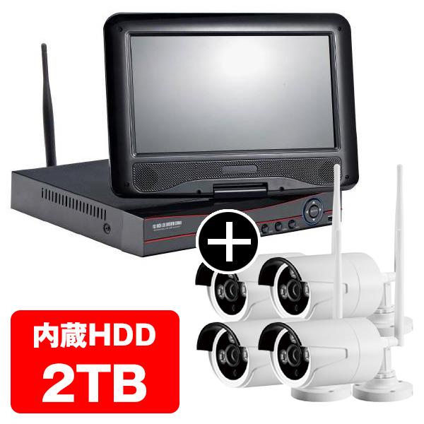 200万画素ワイヤレス防犯カメラ 4台 + 10インチモニタ一体機(HDD2TB内蔵) セット
