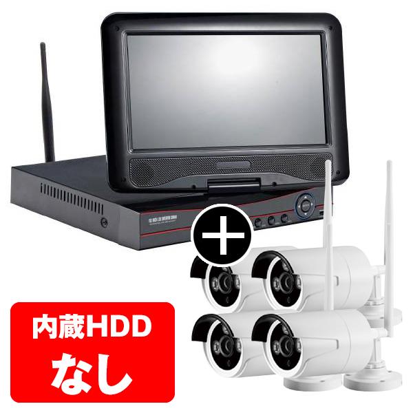 【送料無料】200万画素ワイヤレス防犯カメラ 4台 + 10インチモニタ一体機 セット